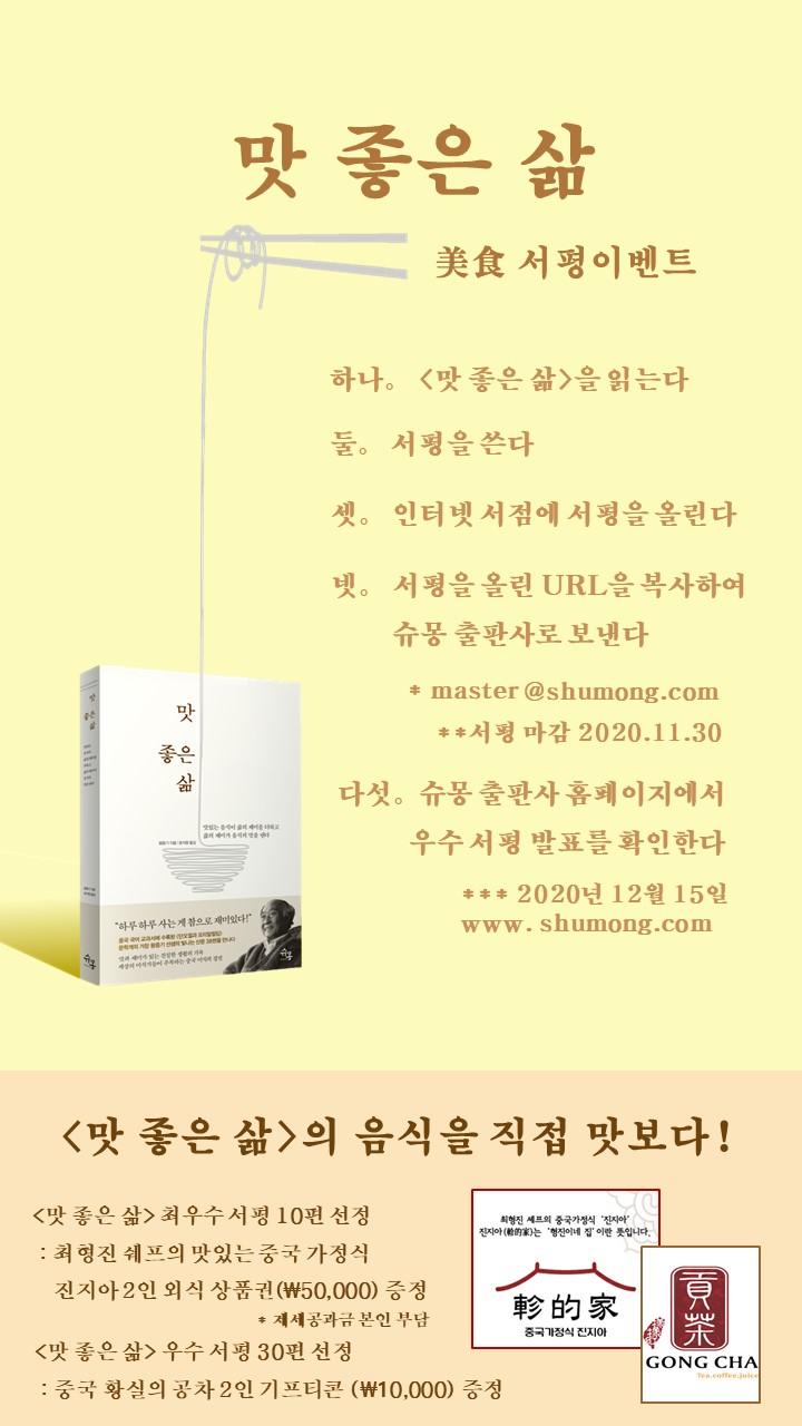 슈몽출판사_맛 좋은 삶_서평이벤트_포스터.jpg