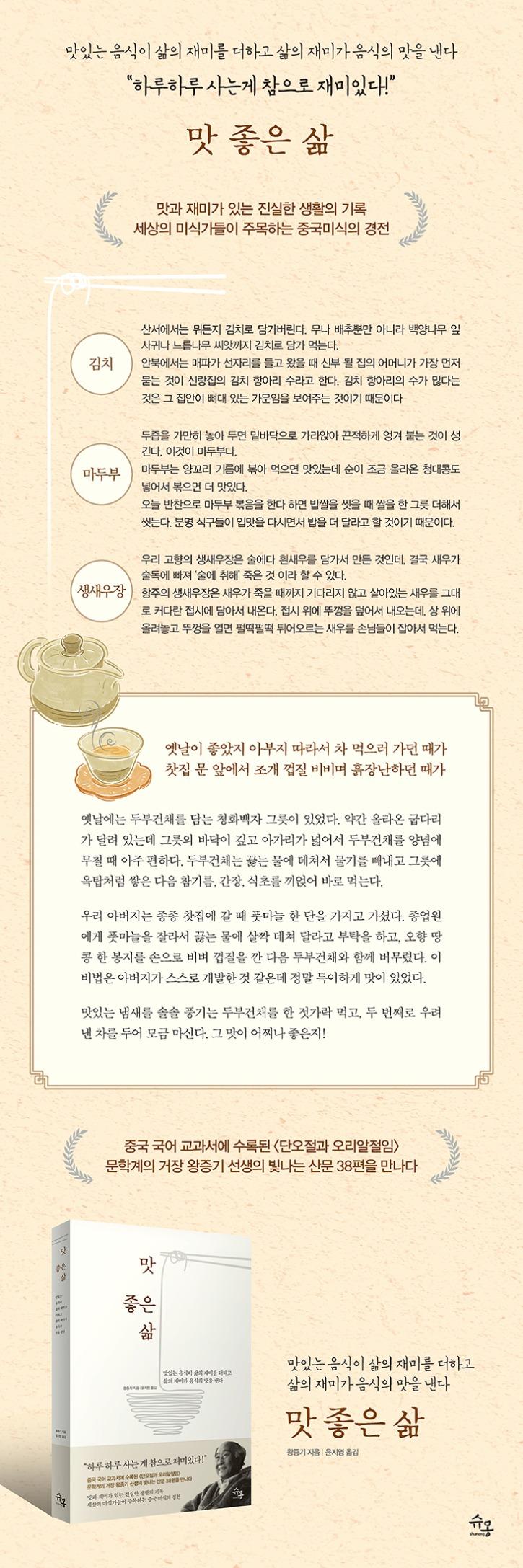 맛좋은삶_상세페이지 (3).jpg